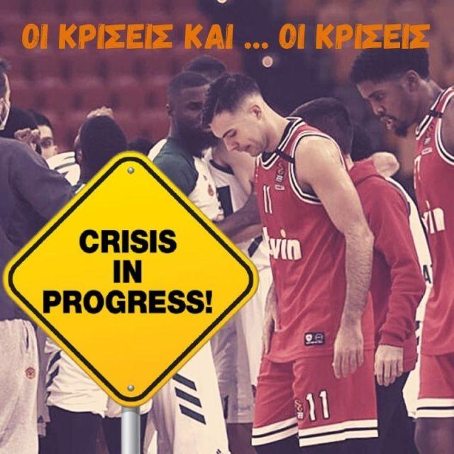 Οι Κρίσεις και … οι κρίσεις