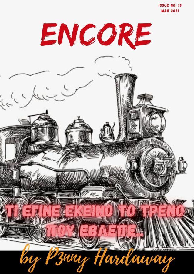 Encore: Τι έγινε εκείνο το τρένο που έβλεπε