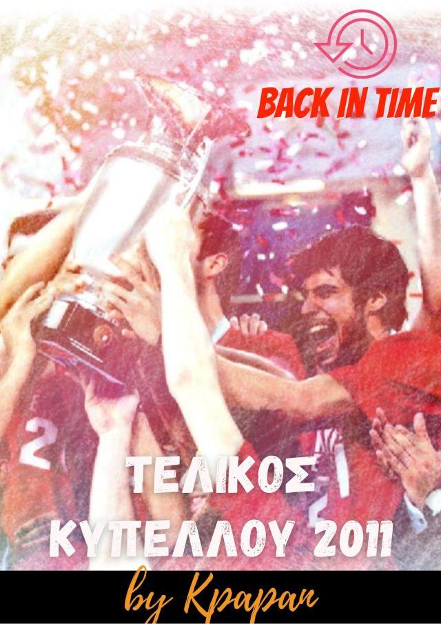 Τελικός Κυπέλλου 2010-2011: Ολυμπιακός – Παναθηναϊκός (74-68)