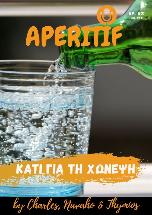 Aperitif Ep.31 (22/07/2021): Κάτι για την χώνεψη