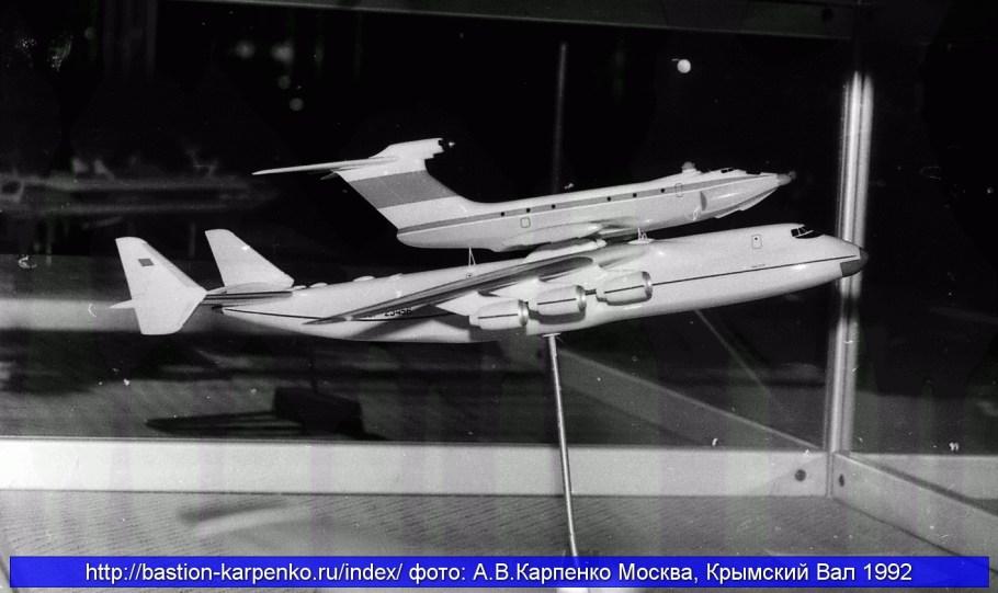 904_An-225_model_Krumskii_val_1992_01.jpg