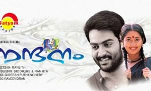 Nandanam: review