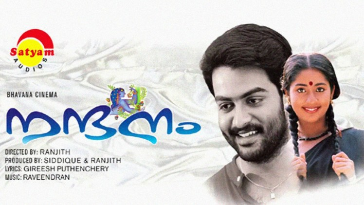 Nandanam: review