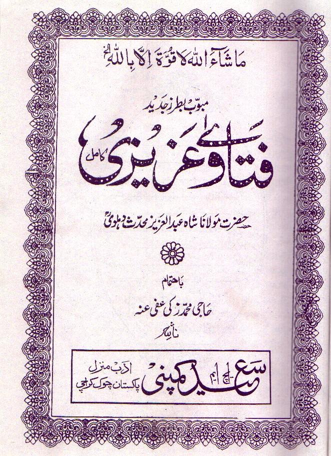 no sunni sect sahih as per hazrat ali (asws) : shah abdul