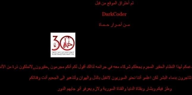 """""""Dark Coder"""" affirme représenter le """"peuple libre de Hama"""". (Capture d'écran/L'Orientlejour.com)"""