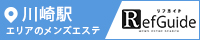 川崎駅メンズエステ「リフガイド」