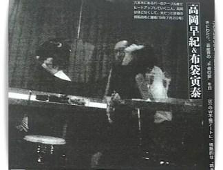 布袋寅泰と高岡早紀のキス画像