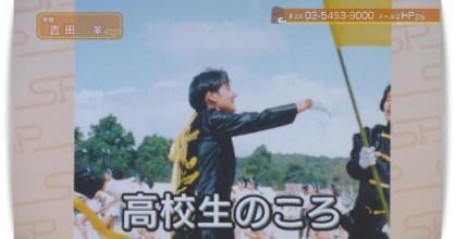 吉田羊の高校時代画像