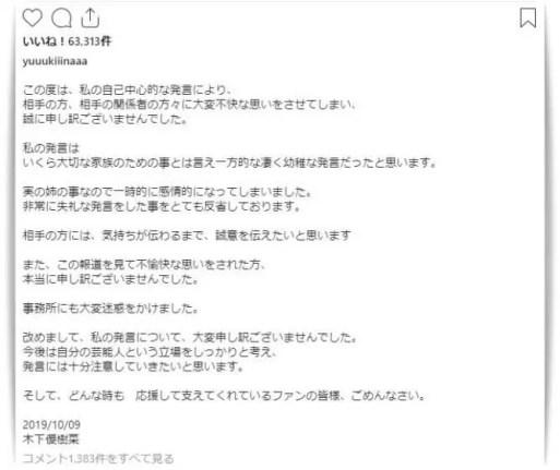 木下優樹菜のタピオカ脅迫謝罪文