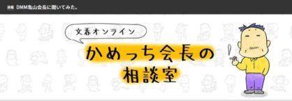 文春とDMM亀山社長