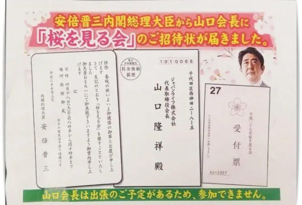 桜を見る会招待状ジャパンライフ