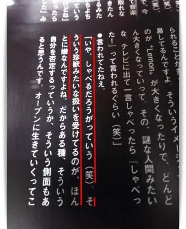 米津玄師のコメント