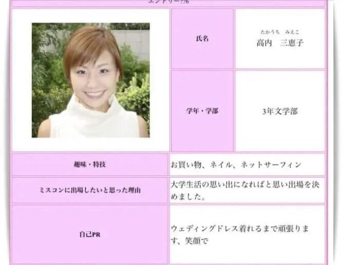 [結婚確定]櫻井翔の恋人の名前と画像が判明!高内三恵子38歳元ミス慶應で大学時代の同級生