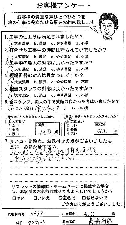 2707103千代田厚子 匿名
