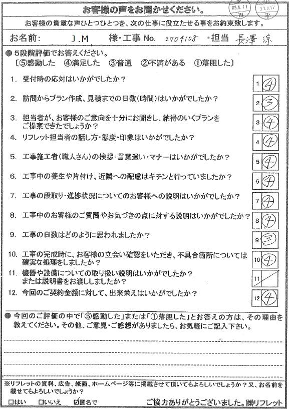 2704108森永二郎 匿名