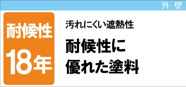gaiheki46-1
