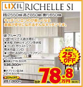 kit-lix-r-788