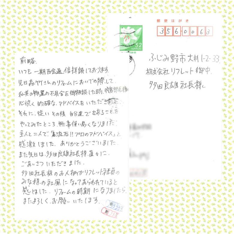 letter9