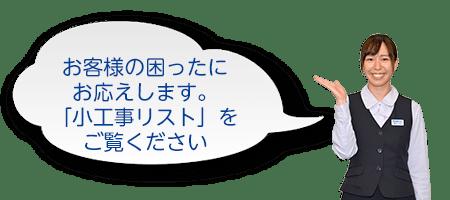 syoukouji_listtitle