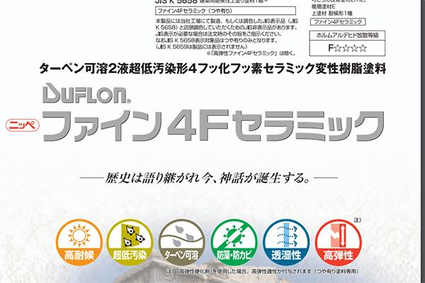 日本ペイント Duflonファイン4Fセラミック
