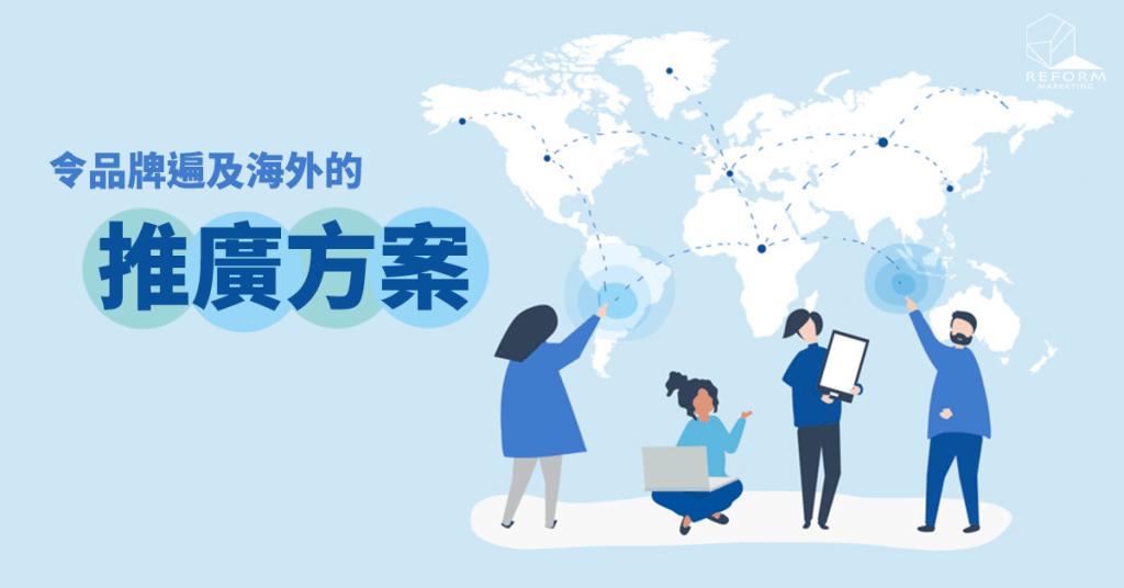 海外推廣 SEO 內容營銷 專業策略 廣告效果 高效廣告 網頁設計