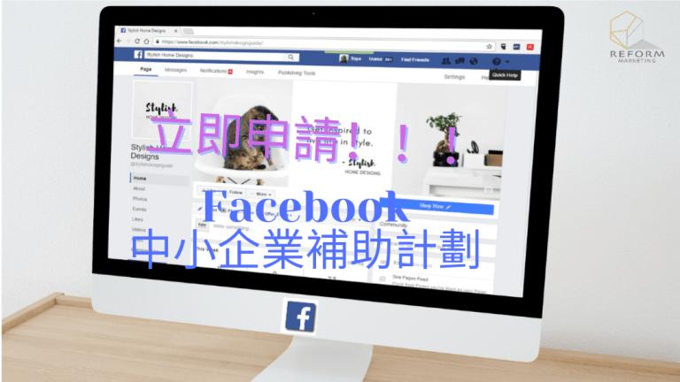 立即申請 Facebook中小企業補助計劃