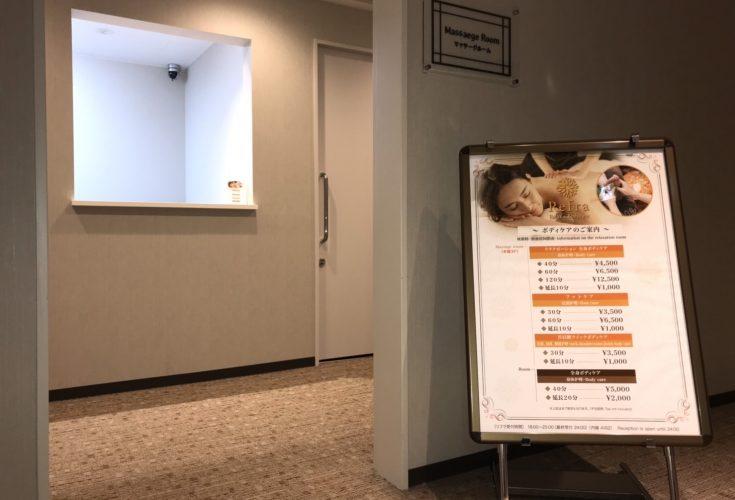 函館マッサージルーム入口
