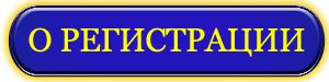 регистрация ТС в гаи в 2021