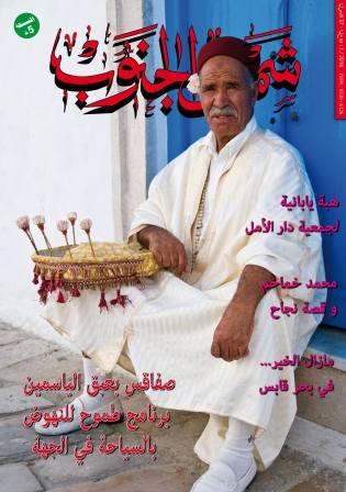 CHAMS EL-JANOUB 2