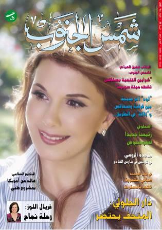 CHAMS EL-JANOUB 4