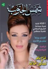 CHAMS EL-JANOUB