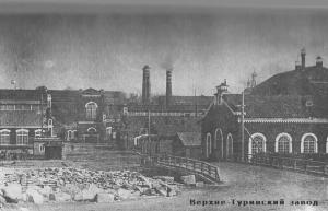 Верхне-Туринский завод