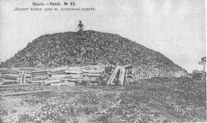 Поджог руды. Ахтенский рудник
