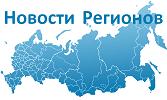 Новости регионов России: образование