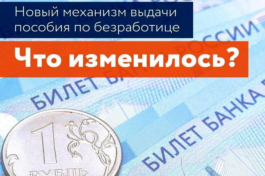 Повысят ли пособие по безработице март 2021 года в России — последние новости новости