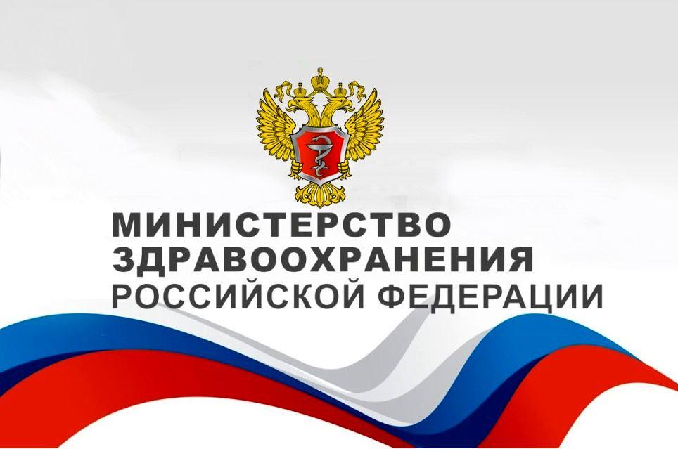 Процедура проведения диспансеризации населения: рекомендации Минздрава России