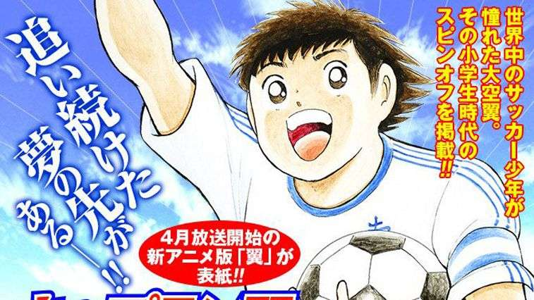 Captain Tsubasa contará con un nuevo Spin off en abril