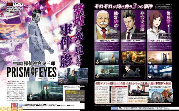 Jake Hunter Detective Story: Prism of Eyes anunciado para PlayStation 4 y Nintendo Switch.