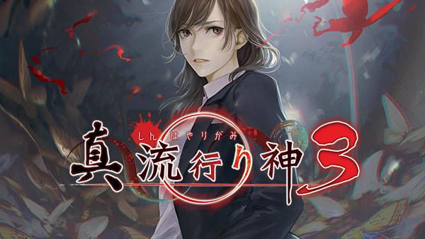 Shin Hayarigami 3 presenta su primer tráiler oficial