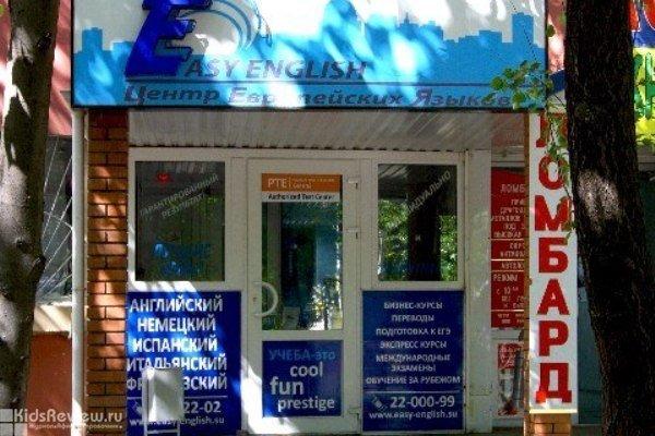 Easy English на Зорге, русский, английский, французский ...