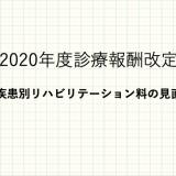 2020年度診療報酬改定、疾患別リハビリテーション料