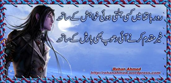 Kuch Ashar (2)