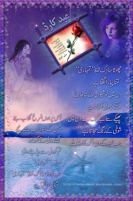 sirf tumhari eid card…  urdu picture poetry
