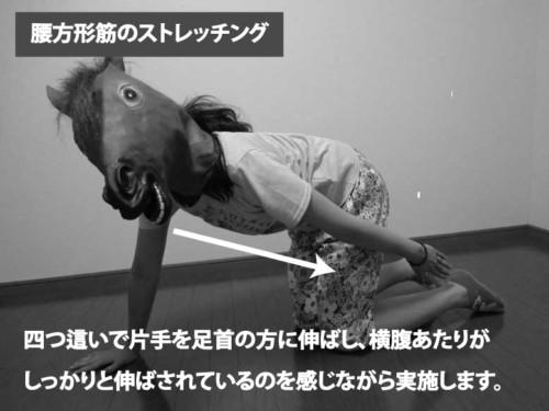 腰方形筋のストレッチング