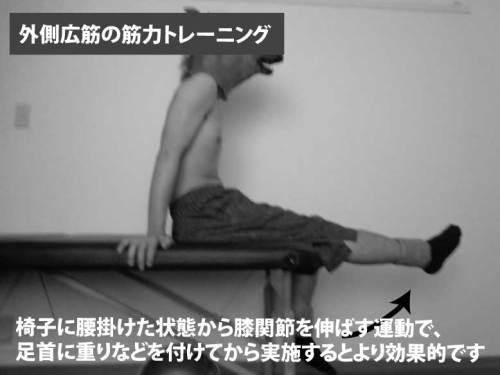 外側広筋の筋力トレーニング