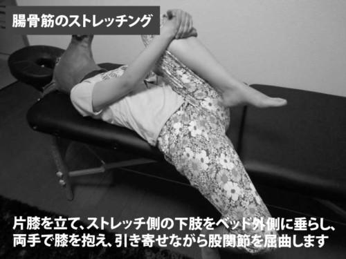 腸骨筋のストレッチング2