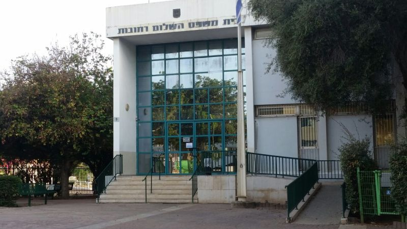בית משפט השלום רחובות
