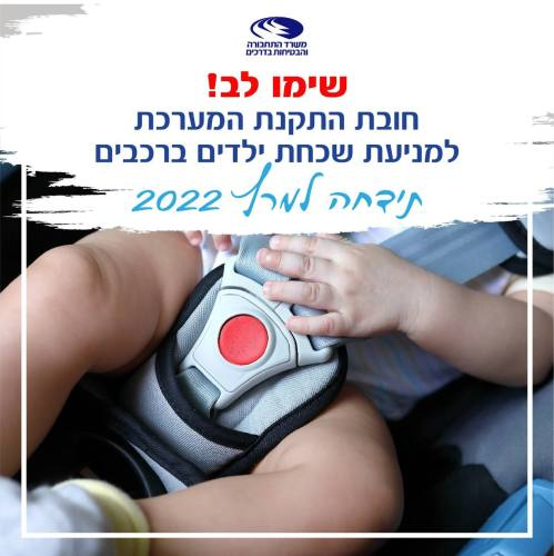 חדשות רחובות - מערכת התרעה על השארת ילדים ברכב, משרד התחבורה - רחובות ניוז