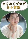 アラムサヤン・ひらめくブログ