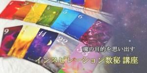 大阪で数秘講座・インスピレーション数秘